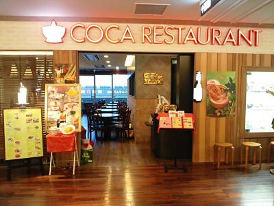 コカレストラン